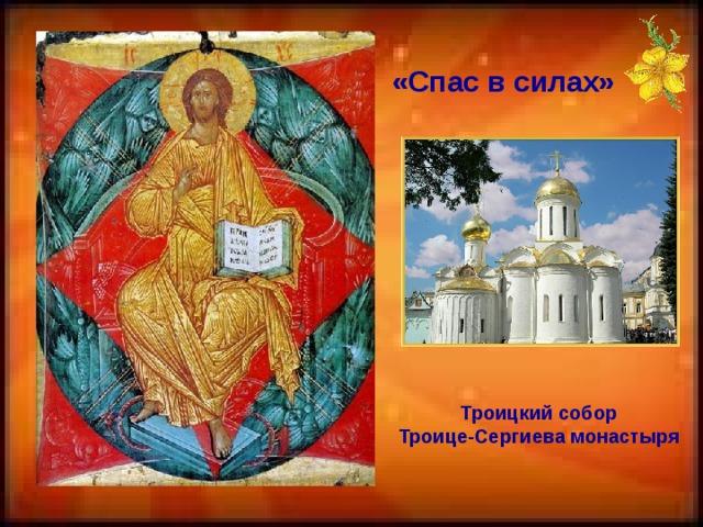 «Спас в силах» Троицкий собор Троице-Сергиева монастыря