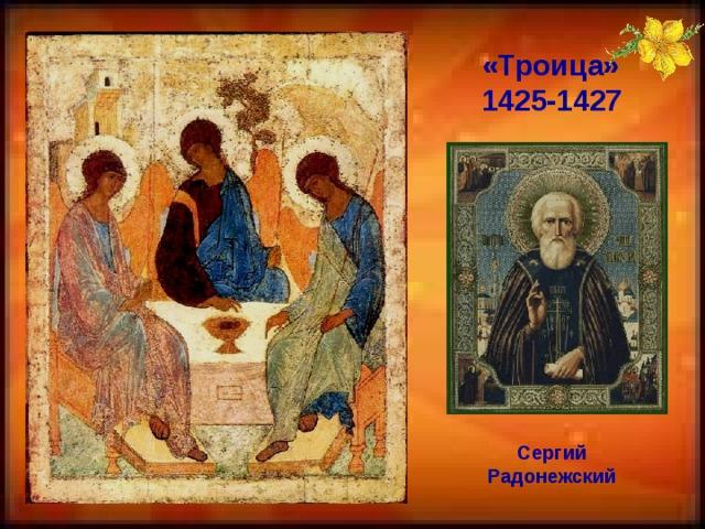 «Троица» 1425-1427 Сергий Радонежский