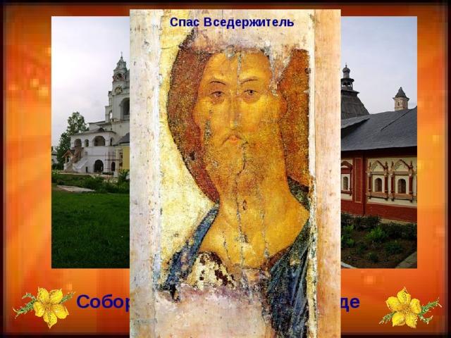 Спас Вседержитель Собор Успения в Звенигороде