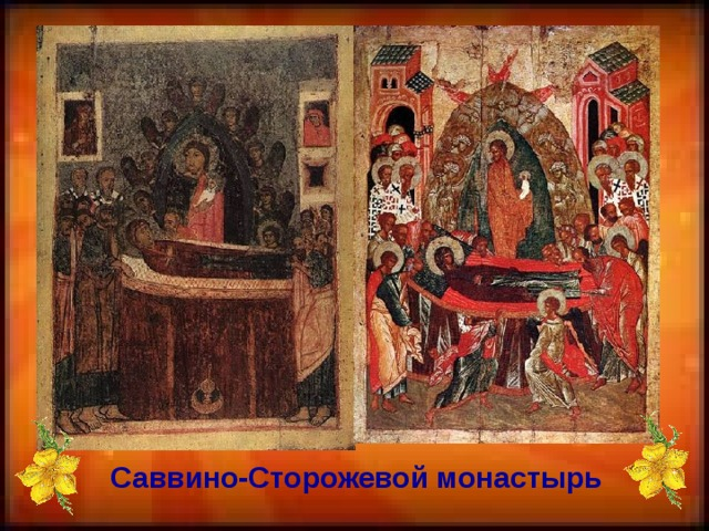 Саввино-Сторожевой монастырь