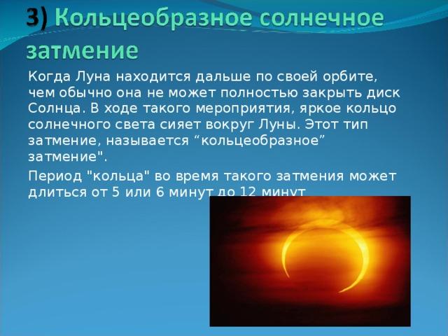 """Когда Луна находится дальше по своей орбите, чем обычно она не может полностью закрыть диск Солнца. В ходе такого мероприятия, яркое кольцо солнечного света сияет вокруг Луны. Этот тип затмение, называется """"кольцеобразное"""" затмение"""