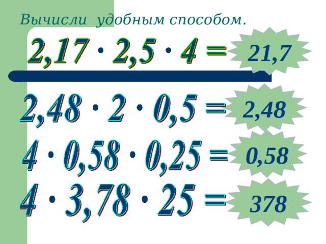 Вычисли удобным способом. 21,7 2,48 0,58 378