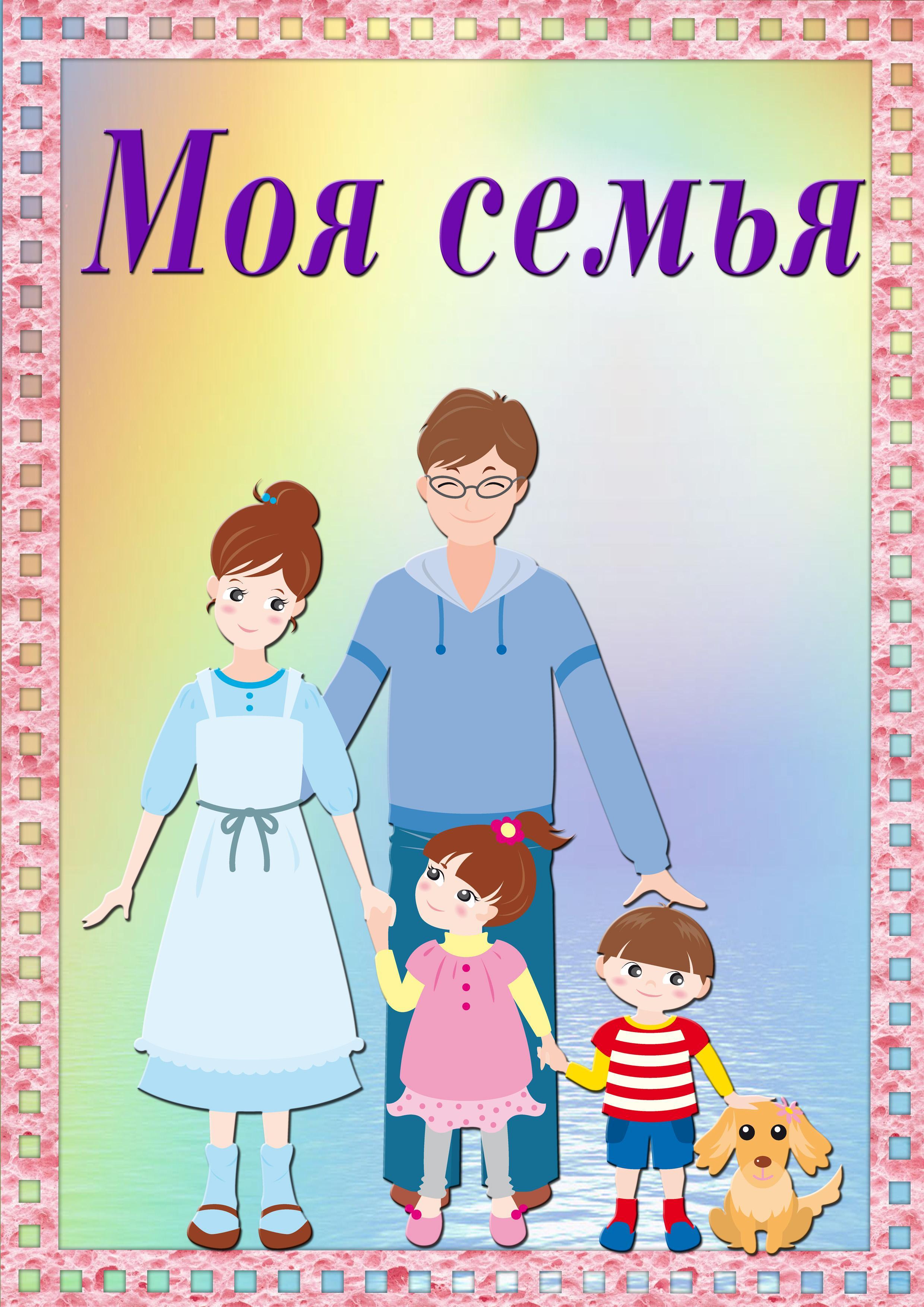 Картинки моя семья для портфолио в детский сад