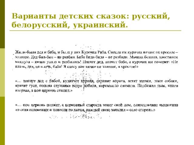 Варианты детских сказок: русский, белорусский, украинский.