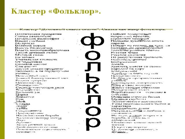Кластер «Фольклор».