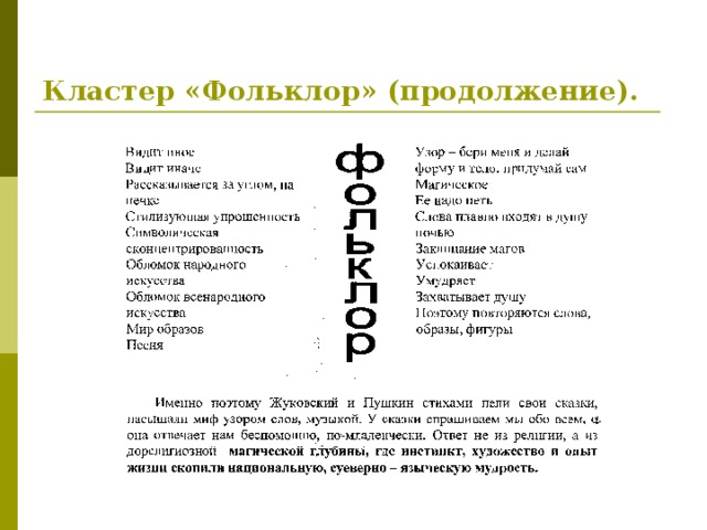 Кластер «Фольклор» (продолжение).