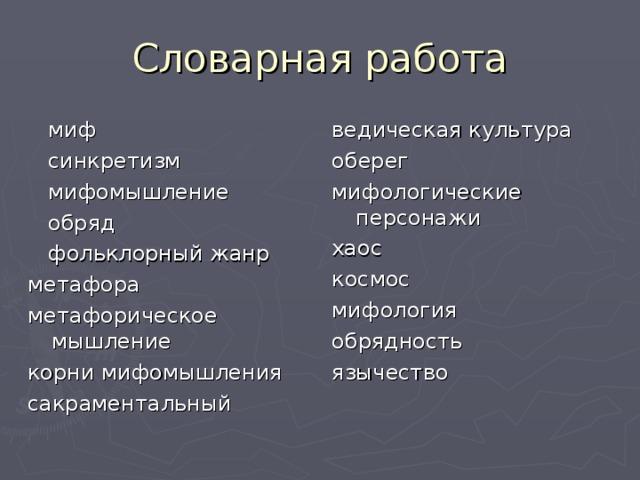 Словарная работа  миф  синкретизм  мифомышление  обряд  фольклорный жанр метафора метафорическое мышление корни мифомышления сакраментальный ведическая культура оберег мифологические персонажи хаос космос мифология обрядность язычество