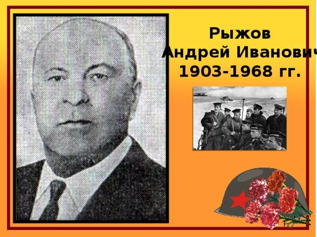 Рыжов  Андрей Иванович 1903-1968 гг.
