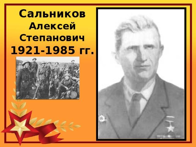 Сальников Алексей Степанович 1921-1985 гг.