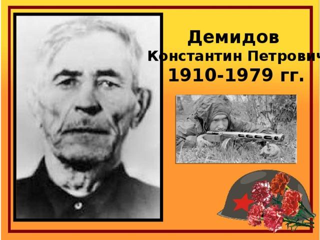 Демидов Константин Петрович 1910-1979 гг.