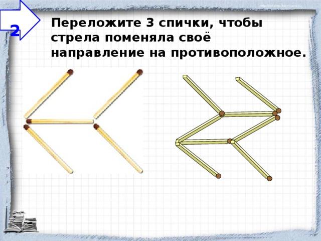 2 Переложите 3 спички, чтобы стрела поменяла своё направление на противоположное.