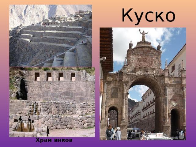 Куско Храм инков