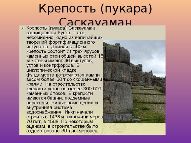 Крепость (пукара) Саскауаман
