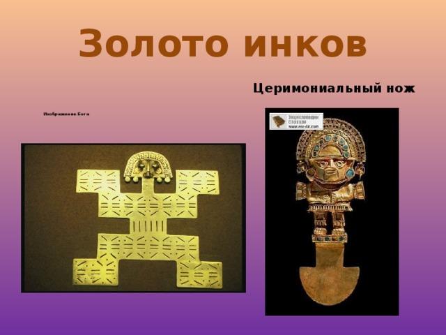 Золото инков  Церимониальный нож     Изображение Бога