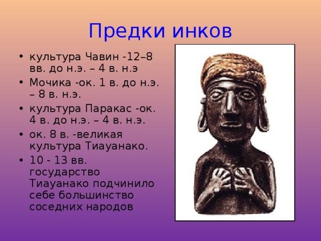 Предки инков
