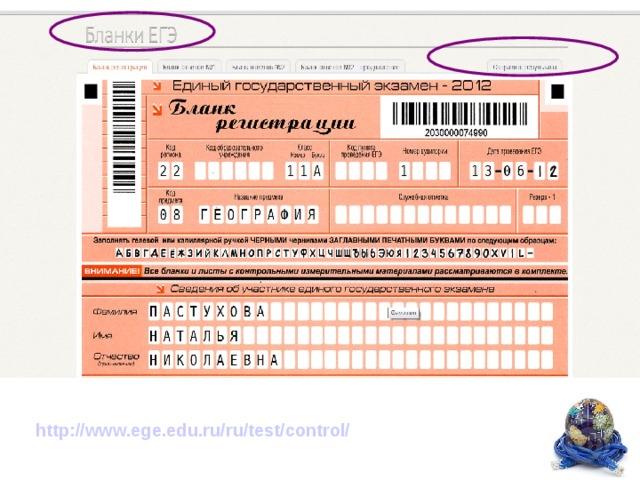 http://www.ege.edu.ru/ru/test/control/