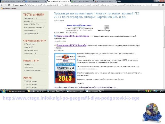http://www.ctege.info/knigi-po-geografii-dlya-podgotovki-k-ege