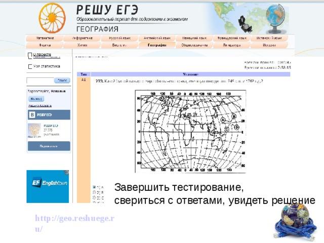 Завершить тестирование, свериться с ответами, увидеть решение http://geo.reshuege.ru/