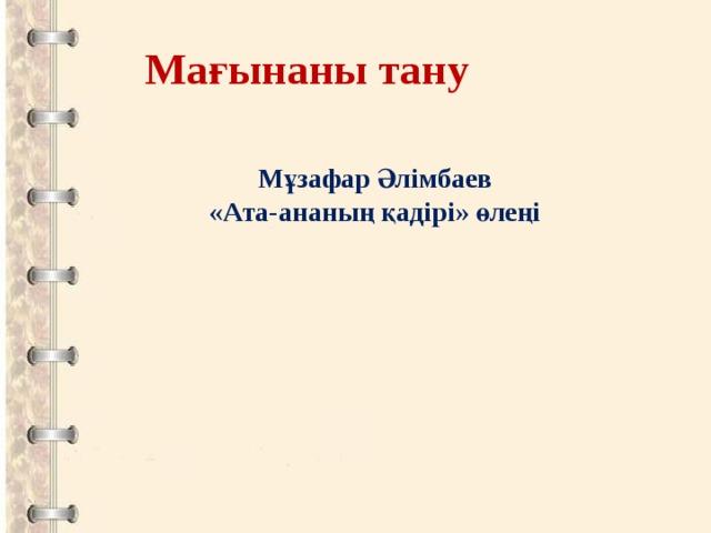 Мағынаны тану Мұзафар Әлімбаев «Ата-ананың қадірі» өлеңі