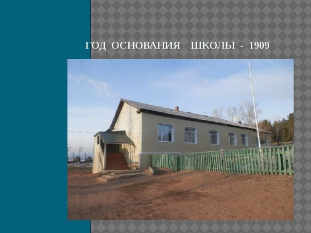 Год основания школы - 1909