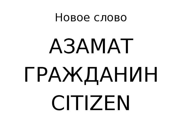 Новое слово АЗАМАТ ГРАЖДАНИН CITIZEN