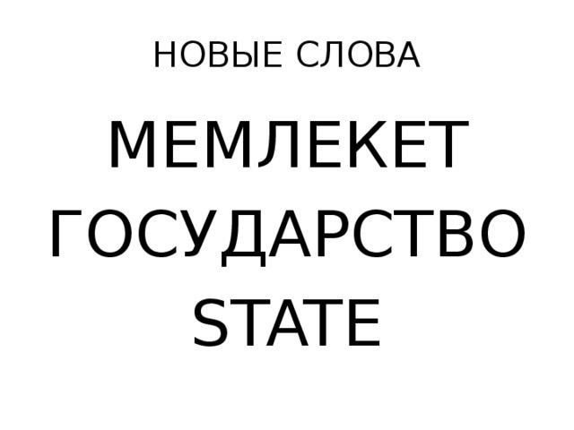НОВЫЕ СЛОВА МЕМЛЕКЕТ ГОСУДАРСТВО STATE