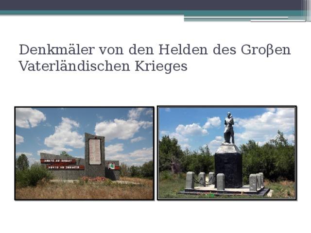 Denkmäler von den Helden des Groβen Vaterländischen Krieges