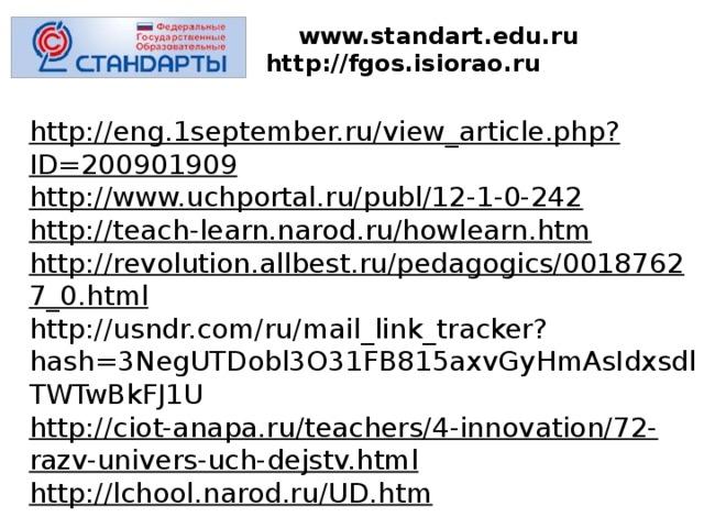 www.standart.edu.ru  http://fgos.isiorao.ru   http://eng.1september.ru/view_article.php?ID=200901909 http://www.uchportal.ru/publ/12-1-0-242 http://teach-learn.narod.ru/howlearn.htm http://revolution.allbest.ru/pedagogics/00187627_0.html http://usndr.com/ru/mail_link_tracker?hash=3NegUTDobl3O31FB815axvGyHmAsIdxsdlTWTwBkFJ1U http://ciot-anapa.ru/teachers/4-innovation/72-razv-univers-uch-dejstv.html http://lchool.narod.ru/UD.htm