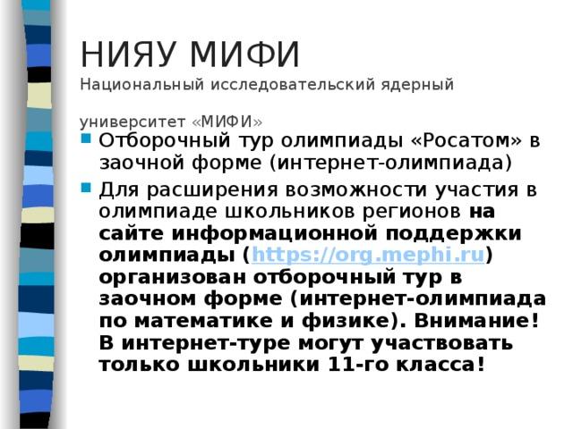 НИЯУ МИФИ   Национальный исследовательский ядерный университет «МИФИ»