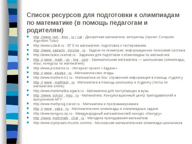 Список ресурсов для подготовки к олимпиадам по математике (в помощь педагогам и родителям)