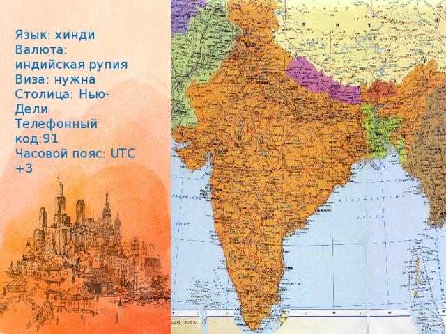 Язык: хинди  Валюта: индийская рупия  Виза: нужна  Столица: Нью- Дели  Телефонный код:91  Часовой пояс: UTC +3