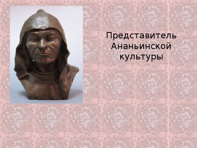 Представитель Ананьинской культуры