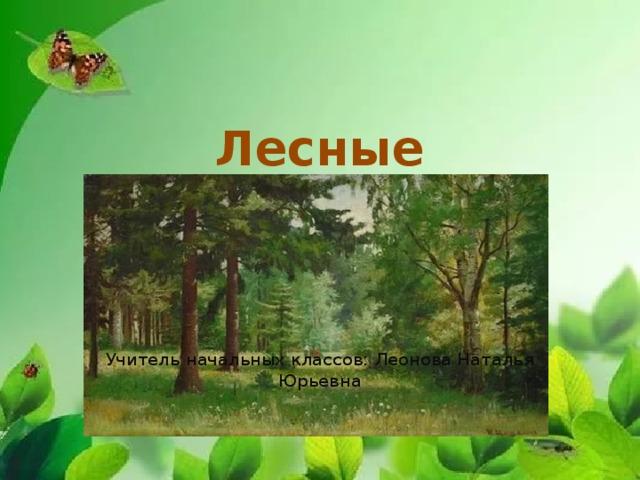 Лесные заповеди Учитель начальных классов: Леонова Наталья Юрьевна