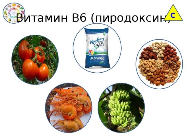 С Витамин В6 (пиродоксин)