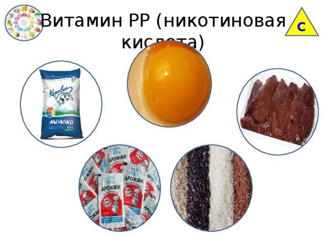 С Витамин РР (никотиновая кислота)