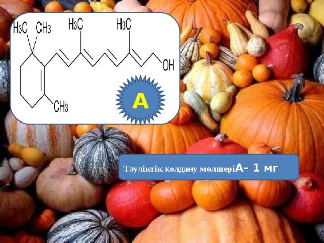 А Тәуліктік қолдану мөлшері А– 1 мг