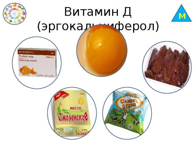 М Витамин Д (эргокальциферол)