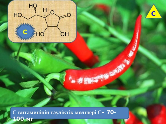 С С С витаминінің тәуліктік мөлшері С – 70-100 мг
