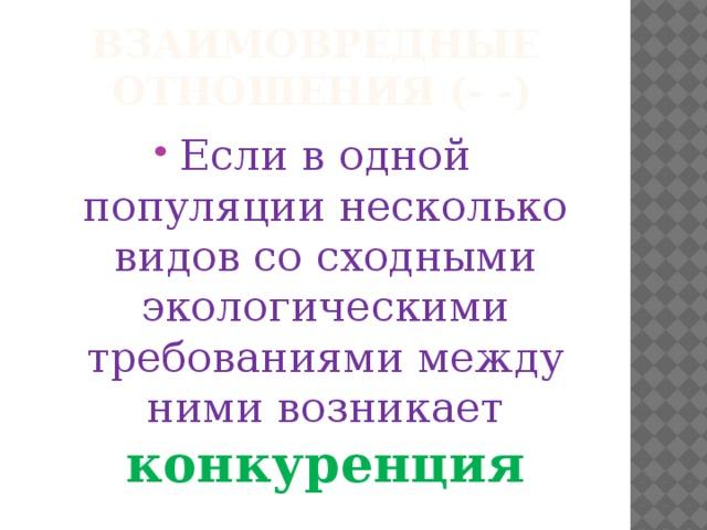 Взаимовредные  отношения (- -)