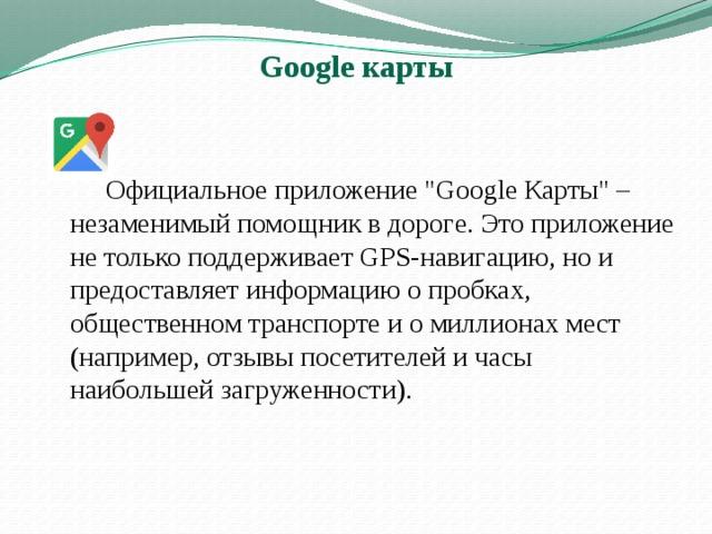 Google карты   Официальное приложение