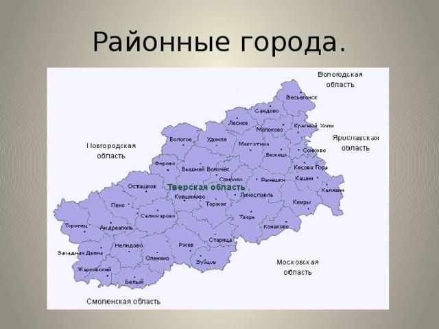 Районные города.