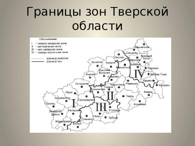 Границы зон Тверской области