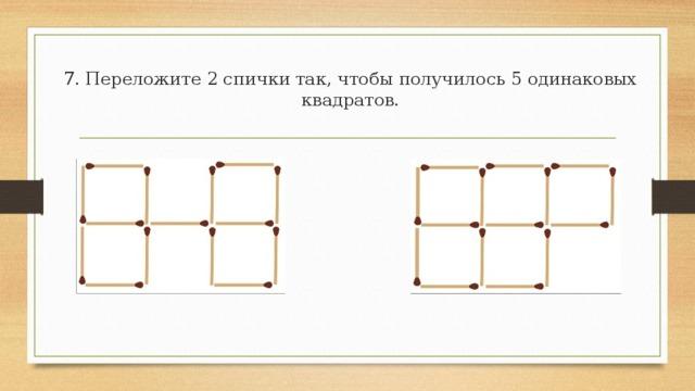 6. От данных 24 спичек отнять 8 спичек так, чтобы осталось шесть.
