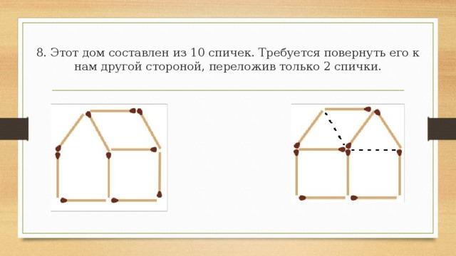 7. Переложите 2 спички так, чтобы получилось 5 одинаковых квадратов.