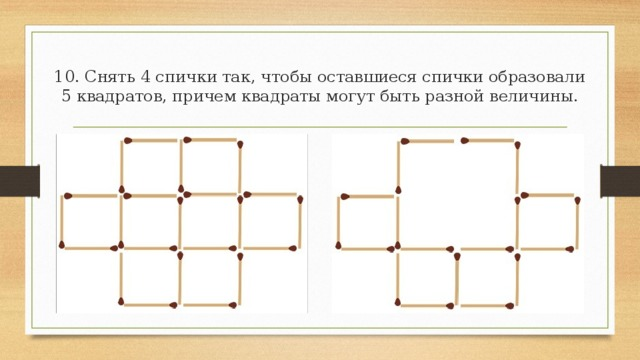 9. Снять 2 спички и получить 4 квадрата.
