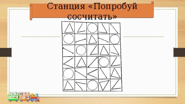 10. Снять 4 спички так, чтобы оставшиеся спички образовали 5 квадратов, причем квадраты могут быть разной величины.