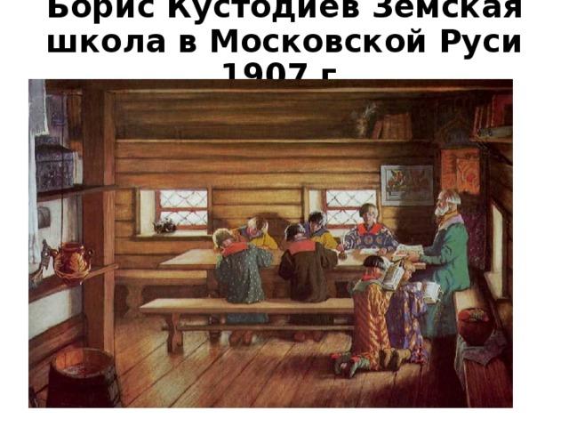 Борис Кустодиев Земская школа в Московской Руси 1907 г.