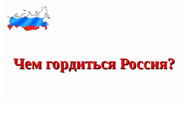 Чем гордиться Россия?