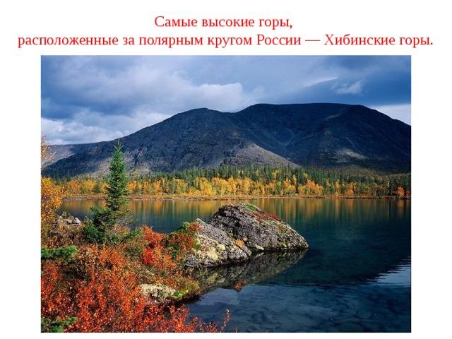 Самые высокие горы, расположенные за полярным кругом России — Хибинские горы.