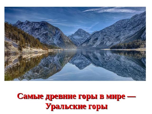 Самые древние горы в мире — Уральские горы